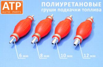Полиуретановые груши подкачки топлива 6, 8, 10, 12 мм, прямой вход/выход